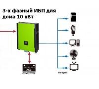 Трехфазный ИБП для дома 10 кВт
