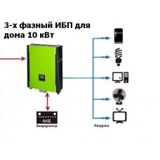 ИБП для дома 10 кВт (380 В)