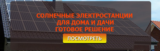 Солнечные батареи для дома и дачи в Украине - Готовые решения